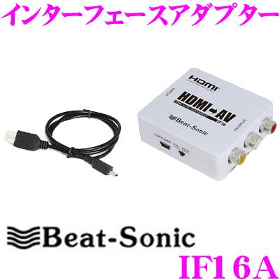 Beat-Sonic ビートソニック IF16AHDMI→RCA変換アダプター miniUSB電源ケーブル付き【HDMIコンバーター/HDMI出力をRCAピン(映像&音声)に変換!】