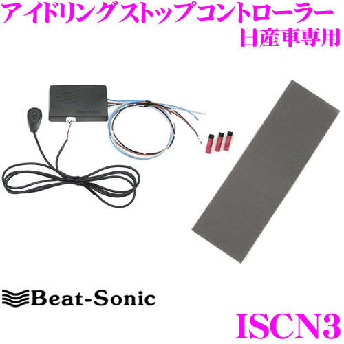 Beat-Sonic ビートソニック ISCN3 アイドリングストップコントローラー 日産車専用 【アイドリングストップ機能をON/OFF選べる!!】