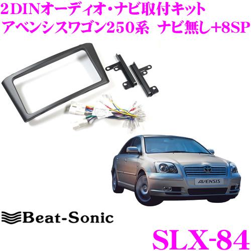 Beat-Sonic ビートソニック SLX-842DINオーディオ/ナビ取り付けキット【トヨタ 250系 アベンシスセダン アベンシスワゴン メーカーオプションナビ無し(8スピーカー)】