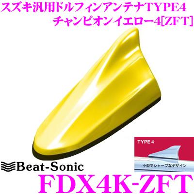 Beat-Sonic ビートソニック FDX4K-ZFTスズキ車汎用 FM/AMドルフィンアンテナ TYPE4【純正ポールアンテナをデザインアンテナに! チャンピオンイエロー4(ZFT)】