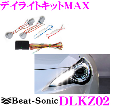 Beat-Sonic ビートソニック デイライトキット DLKZ02トヨタ ZN6 86 HIDヘッドライト付車専用 車検対応