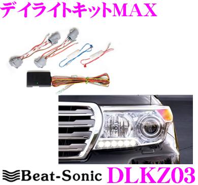Beat-Sonic ビートソニック デイライトキット DLKZ03トヨタ URJ202W ランドクルーザー200HIDヘッドライト付車専用 車検対応