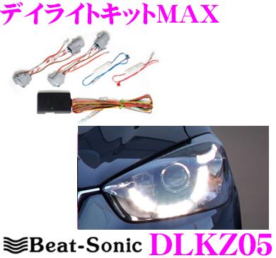 Beat-Sonic ビートソニック デイライトキット DLKZ05マツダ KE系 CX-5LEDヘッドランプ付車専用 車検対応