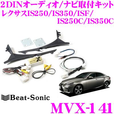 Beat-Sonic ビートソニック MVX-141 2DINオーディオ/ナビ取り付けキット 【レクサス IS250/IS350/ISF/ISC250c/ISC350c(H21/7~H25/4) (14スピーカー/マークレビンソンプレミアムサラウンドサウンドシステム)車】