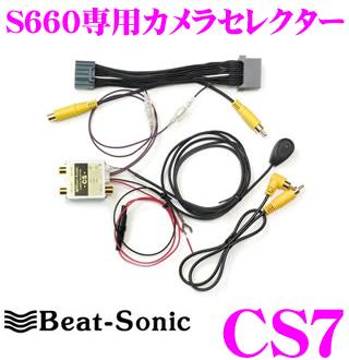 Beat-Sonic ビートソニック CS7S660専用カメラセレクターホンダS660センターディスプレイ付車専用死角を補うカメラの追加が可能