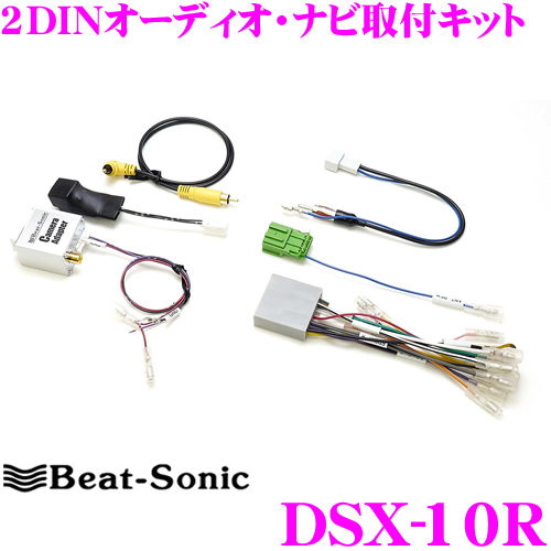 Beat-Sonic ビートソニック DSX-10R2DINオーディオ/ナビ取付キット三菱 V93W V97W V98W パジェロ(H18/10~H24/10)純正ナビ付き+ロックフォード(6スピーカー)付車