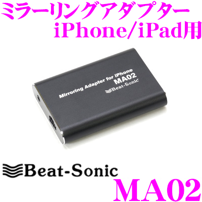 Beat-Sonic ビートソニック MA02ミラーリングアダプター iPhone iPad用スマホの画面をそのままナビ画面へ!