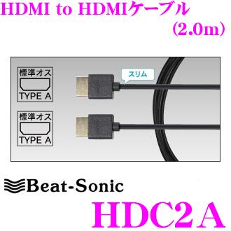 当店在庫あり即納 Beat-Sonic ビートソニック HDC2A 予約販売 HDMI標準オス⇔HDMI標準オス 車載用高品質HDMIケーブル 春の新作 2.0m スリムケーブルタイプ