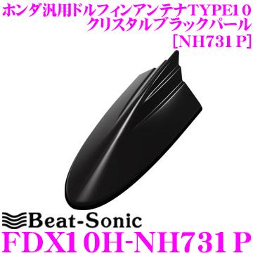 Beat-Sonic ビートソニック FDX10H-NH731P ホンダ車汎用TYPE10 FM/AMドルフィンアンテナ 【純正ポールアンテナをデザインアンテナに! インターナビ装着車にも対応 クリスタルブラックパール(NH731P)】
