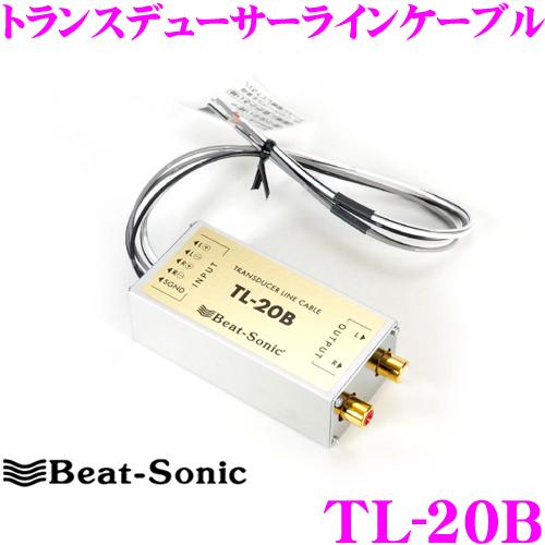 Beat-Sonic ビートソニック TL-20B トランスデューサー ライン ケーブル 2chのスピーカー出力から2chのライン出力に変換することができる!