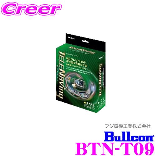 후지 전기 공업 브르콘 BTN-T09 TELENAVing 테레나빙 TV오토 네비 전환 타입