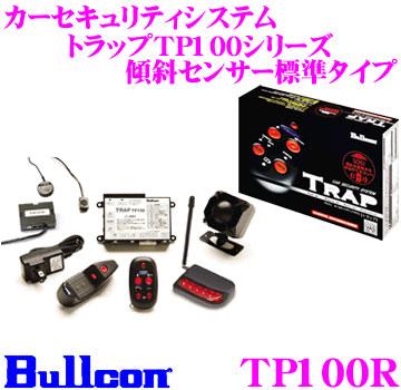 フジ電機工業 ブルコン カーセキュリティシステム トラップTP100シリーズ TP-100R 【デジタル傾斜センサー搭載!】 【赤色LEDスキャナーモデル】