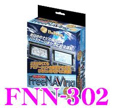 フジ電機工業 ブルコン FNN-302 フリーナビング FreeNAVing 【走行中にナビ操作が可能に! セドリック/グロリア等】