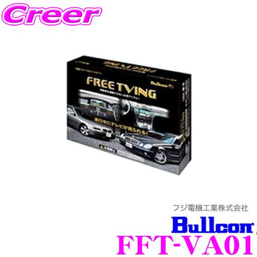 フジ電機工業 ブルコンFFT-VA01 フリーテレビング(輸入車用)FreeTVing【走行中にTVが見られる! アウディ/フォルクスワーゲン用】