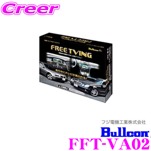 フジ電機工業 ブルコンFFT-VA02 フリーテレビング(輸入車用)FreeTVing【走行中にTVが見られる! アウディ/フォルクスワーゲン用】