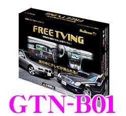 フジ電機工業 ブルコン GTN-B01フリーテレビング(輸入車用)FreeTVing【走行中にTVが見られる!】【BMW用】
