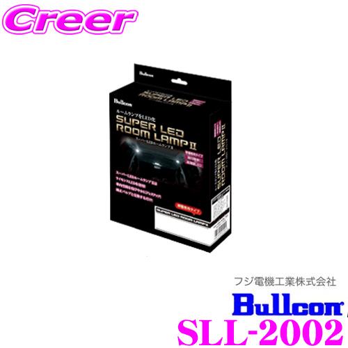 フジ電機工業 ブルコン BullconスーパーLEDルームランプII SLL-2002日産 セレナ C26用【簡単取付で透明感のある輝きをプラス!】