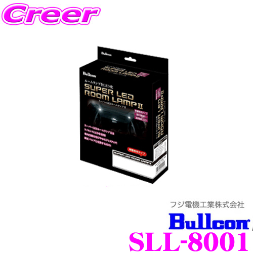 フジ電機工業 ブルコン Bullcon スーパーLEDルームランプII SLL-8001 三菱 デリカD:5 CV系用 【簡単取付で透明感のある輝きをプラス!】