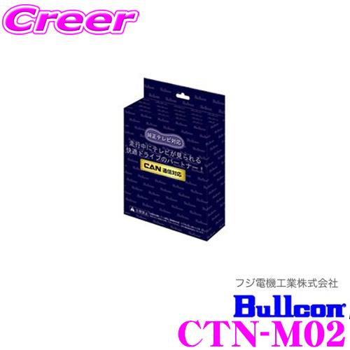 フジ電機工業 ブルコン CTN-M02 フリーテレビング(輸入車用)FreeTVing 【走行中にTVが見られる!】 【メルセデスベンツ CLクラス(C216)/Sクラス(W221)】