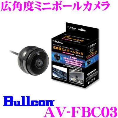 フジ電機工業 ブルコン 埋込み小型カメラ AV-FBC03 広角度ミニボールカメラ 【180°の広角視野でフロントカメラに最適!】 【サイドカメラ バックカメラ】