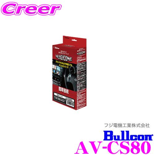 送料無料 9 4~9 11はエントリー+3点以上購入でP10倍 新作多数 フジ電機工業 ブルコン MAGICONE マジコネ 代引き不可 AV-CS80 AVセレクター 1台のモニターに最大3台の映像入力機器を接続