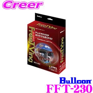 フジ電機工業 ブルコン FFT-230 フリーテレビング(オートタイプ) FreeTVing 走行中にTVが見られる! トヨタ 30系 アルファード/ヴェルファイア 9インチディスプレイオーディオ付車用