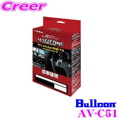 フジ電機工業 ブルコン MAGICONE マジコネ AV-C51 バックカメラ接続ユニット ダイハツ MR52S MR92S ハスラー(全方位モニター用カメラパッケージ付車 (3Dビュー機能付))用