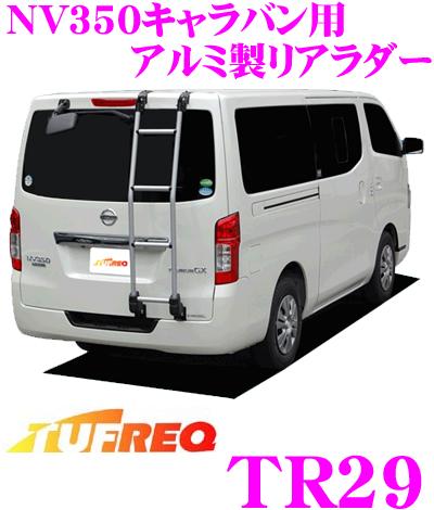 정흥공업 TUFREQ 터프 렉 TR29 NV350 캐러밴용 리어 라다-