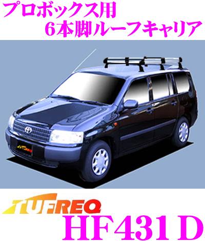 精興工業 TUFREQ タフレック HF431D トヨタ プロボックス用 6本脚業務用ルーフキャリア 【ハイグレードなアルミ製 H14.7~H26.8車用】