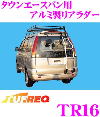 精興工業 TUFREQ タフレック TR16 トヨタ タウンエースバン用リアラダー 【軽量で耐久性に優れたアルミパイプ製】 【H8.10~H19.7(R4#/R5#系) ハイルーフ車用】