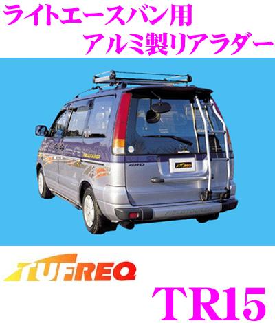 精興工業 TUFREQ タフレック TR15 トヨタ ライトエースバン用リアラダー 【軽量で耐久性に優れたアルミパイプ製】 【H8.10~H19.7(R4#/R5#系) 標準ルーフ車用】