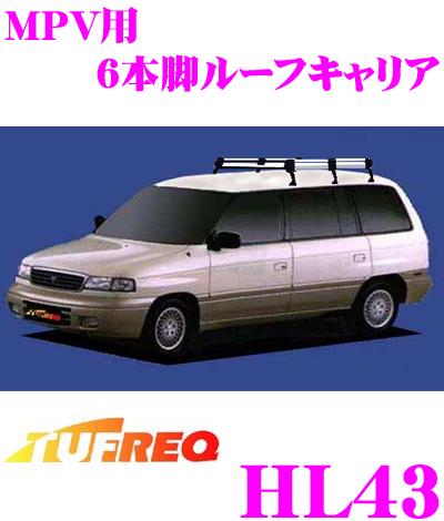 送料無料 精興工業 TUFREQ タフレック HL43 マツダ 6本脚業務用ルーフキャリア 至高 H5.8~H11.6 ルーフレール無車用 LV ハイグレードなアルミ製 MPV用 新色