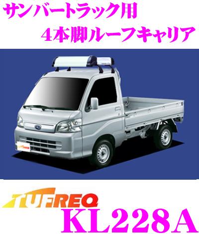 精興工業 TUFREQ タフレック KL228Aスバル サンバートラック用4本脚業務用ルーフキャリア【ハイグレードなアルミ製 H24.3~H26.8(S201J/S211J) 標準ルーフ車用】