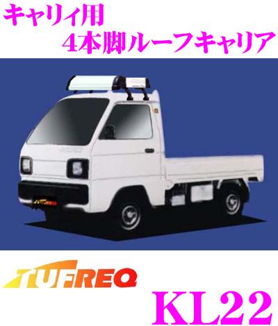 精興工業 TUFREQ タフレック KL22 スズキ キャリィ用 4本脚業務用ルーフキャリア 【ハイグレードなアルミ製 S60.5~H3.9(DB41T)車用】