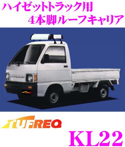 精興工業 TUFREQ タフレック KL22 ダイハツ ハイゼットトラック用 4本脚業務用ルーフキャリア 【ハイグレードなアルミ製 S61.5~H6.1(S80P) 標準ルーフ車用】
