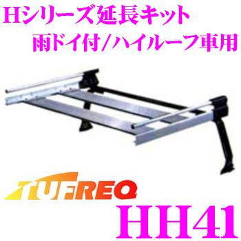 精興工業 TUFREQ タフレック HH41Hシリーズ延長キット【雨ドイ付/ハイルーフ車用】