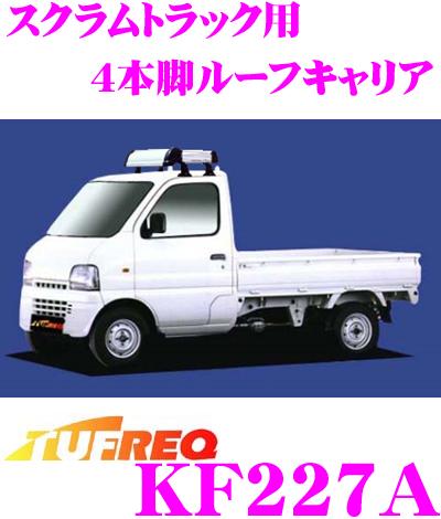 送料無料 精興工業 TUFREQ 超美品再入荷品質至上 (訳ありセール 格安) タフレック KF227A マツダ スクラムトラック用 H11.1~H14.5 車用 ハイグレードなアルミ製 4本脚業務用ルーフキャリア DH52T DG52T