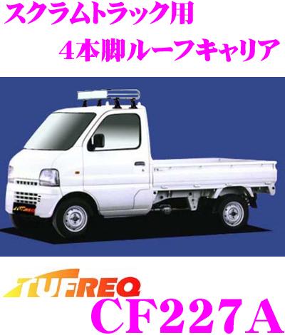 精興工業 TUFREQ タフレック CF227A マツダ スクラムトラック用 4本脚業務用ルーフキャリア 【ハイコストパフォーマンスモデルのスチールパイプ製】 【H11.1~H14.5(DG52T/DH52T)車用】