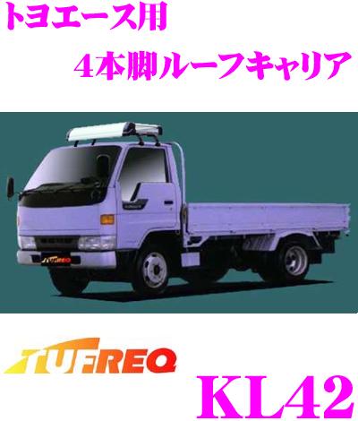 精興工業 TUFREQ タフレック KL42 トヨタ トヨエース 標準キャブ車用 4本脚業務用ルーフキャリア 【ハイグレードなアルミ製 H7.5~H11.5(BU/LY/LT)用】