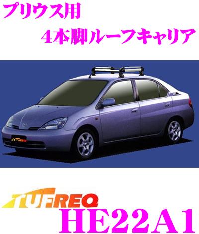 精興工業 TUFREQ タフレック HE22A1 トヨタ プリウス用 4本脚業務用ルーフキャリア 【ハイグレードなアルミ製 H9.12~H15.9(NHW10)車用】