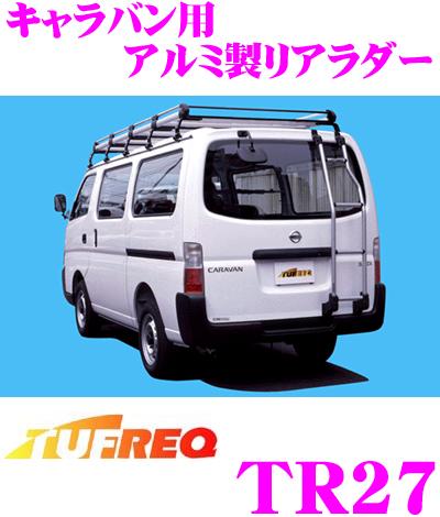 精興工業 TUFREQ タフレック TR27 キャラバン用リアラダー 【軽量で耐久性に優れたアルミパイプ製】 【H13.5~H24.6(E25) 標準ルーフ車用】