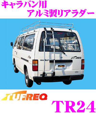精興工業 TUFREQ タフレック TR24 キャラバン用リアラダー 【軽量で耐久性に優れたアルミパイプ製】 【S61.10~H13.5(E24) 標準ルーフ車(リアスポイラー装着車除く)用】