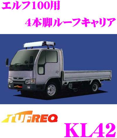 精興工業 TUFREQ タフレック KL42 イスズ エルフ100用 4本脚業務用ルーフキャリア 【ハイグレードなアルミ製 H7.4~H19.1(F23) 標準キャブ車用】