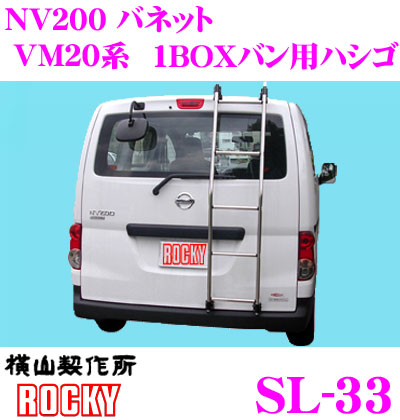 横山製作所 ROCKY(ロッキー) SL-33 ニッサン NV200 バネット用 ステンレスパイプ製 1BOXバン用ハシゴ 【H21.5~(VM20系) バン/ワゴン車用】
