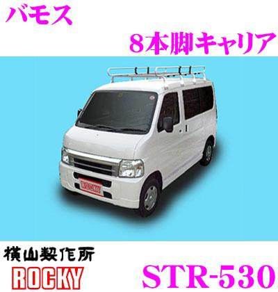横山製作所 ROCKY(ロッキー) STR-530 ホンダ バモス用 スチール+メッキ製 8本脚キャリア 【H11.6~(HM1 2系) ワゴンタイプ用】
