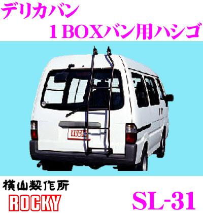 横山製作所 ROCKY(ロッキー) SL-31 三菱 デリカバン用 ステンレスパイプ製 1BOXバン用ハシゴ 【H11.10~(SK系) ハイルーフ車用】