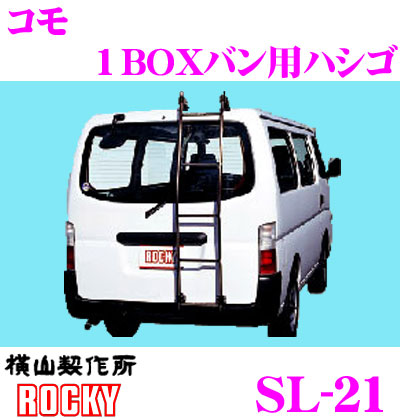 横山製作所 ROCKY(ロッキー) SL-21 イスズ コモ用 ステンレスパイプ製 1BOXバン用ハシゴ 【H13.5~H24.6 (E25系) 標準ルーフロング用】