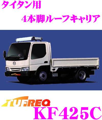 精興工業 TUFREQ タフレック KF425C マツダ タイタン用 4本脚業務用ルーフキャリア 【ハイグレードなアルミ製 H12.5~H16.7(WH) 標準キャビン車用】