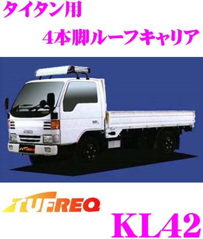 精興工業 TUFREQ タフレック KL42 マツダ タイタン用 4本脚業務用ルーフキャリア 【ハイグレードなアルミ製 H4.2~H12.5(WG) 標準キャブ車用】