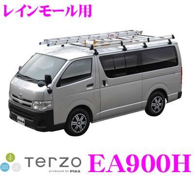 供供TERZO teruttsuo EA900H業務使用的履歷8部腿型雷恩商城(雨doi付車)使用